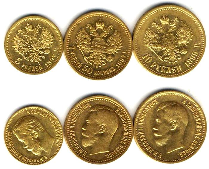 Сколько стоит золотая царская монета монеты россии 1992 2017 стоимость каталог цены